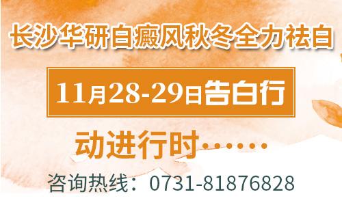 长沙华研皮肤病医院11.28-11.29告白活动进
