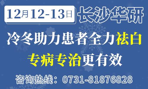 12.12-13长沙白癜风专科医院冬季助白
