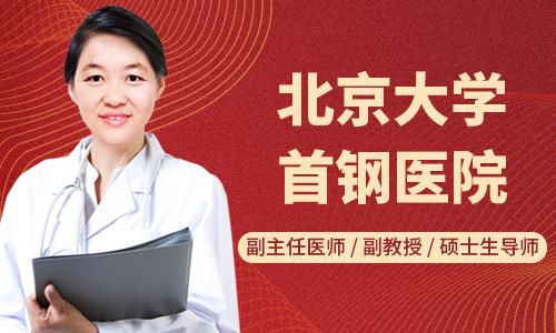 1.1-1.2新年复色庆元旦,北京名医携手抗白共诊疗!