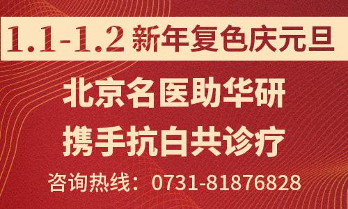 1.1-1.2新年复色庆元旦,北京名医助华研