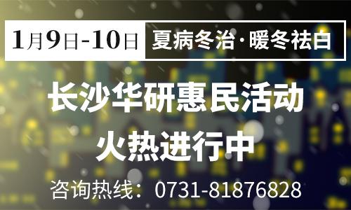 1.9-10夏病冬治,暖冬祛白,长沙华研惠民活