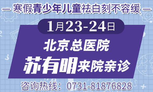 1.23-24助力青少年儿童寒假祛白,青春不再