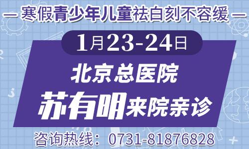 1.23-24北京白癜风主任苏有明来湘亲诊,助力长沙