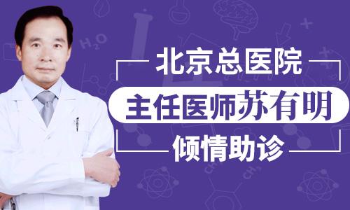 1.23-24北京白癜风主任苏有明助力青少年儿童祛白!