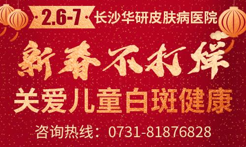 2.6-7湘潭白癜风医院新春不打烊,关爱儿