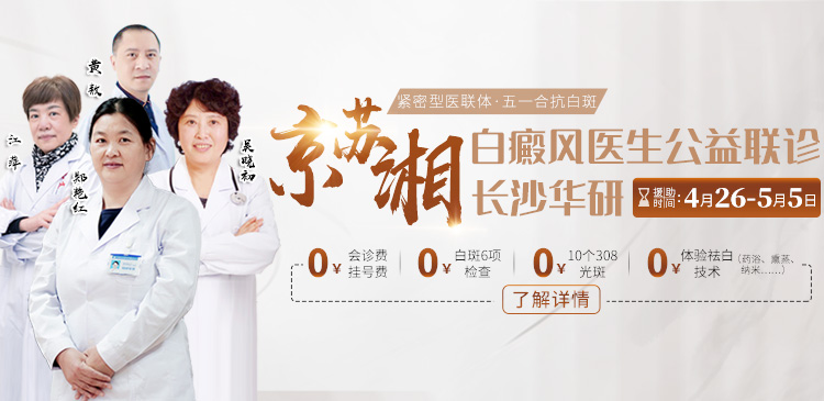 <b>4月26日—5月5日我院本期开展京、苏、湘白癜风医</b>