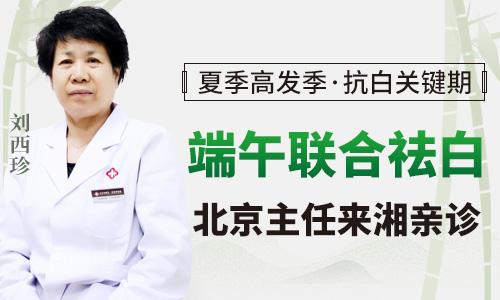 祛白焕颜!刘西珍医生端午会诊倒计时中!