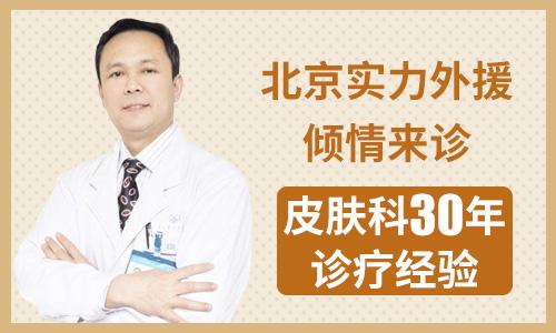 本周末中国医科大学皮肤科刘永生,到长沙华研公益巡诊