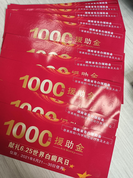 6.26-27中国医科大学皮肤科刘永生到长沙华研公益巡诊