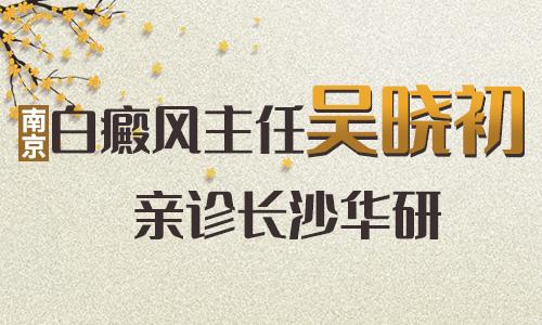 中秋惠民,公益巡诊——南京白癜风主任