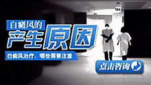 郴州治疗白癜风的医院 引起白癜风的原因有哪些?
