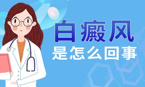 长沙白癜风医院 白癜风发病的原因