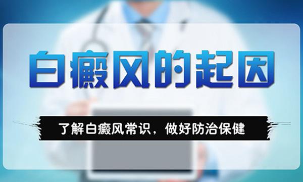 长沙白癜风医院哪家强 白癜风是怎么引起的?