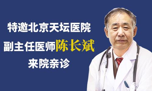 首都医科大学附属北京天坛医院陈长斌